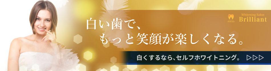 岐阜セルフホワイトニングサロン