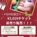 【今年最後のクリスマスキャンペーン】のお知らせ!!!